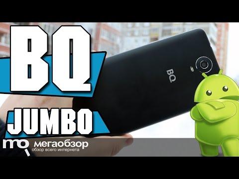 BQ BQ-6050 Jumbo обзор смартфона. 6-дюймов