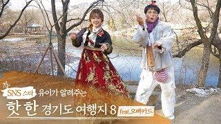 SNS 스타 유이가 알려주는 핫한 경기도 여행지 8 feat. 오빠카드