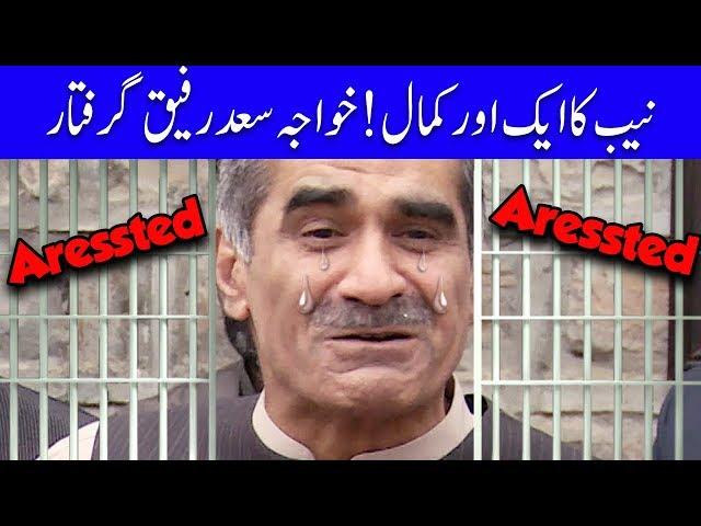 Saad Rafique And Salman Rafique Arrested By NAB   11 December 2018   Dunya News
