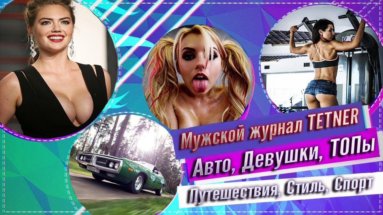 Авто, Девушки, ТОПы, Путешествия, Стиль - Мужской журнал TETNER