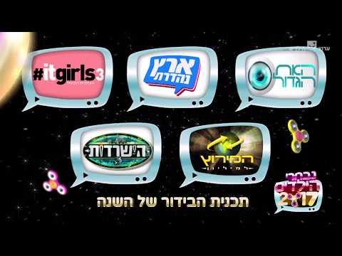 נבחרי הילדים 2017: תכנית הבידור של השנה- הישרדות