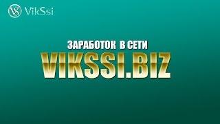 VIKSSI BIZ - Вывод средств.