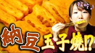 日本人YUMA分享玉子燒的簡單做法|家傳秘方的『納豆玉子燒』也會登場哦~RyuuuTV
