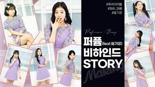 [퓨처아이돌] '퍼퓸' 녹음&타이틀 촬영 현장 …