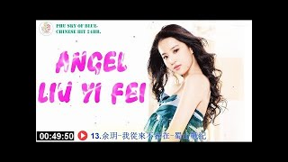 HL Crystal Liu Yifei - The best Chinese song