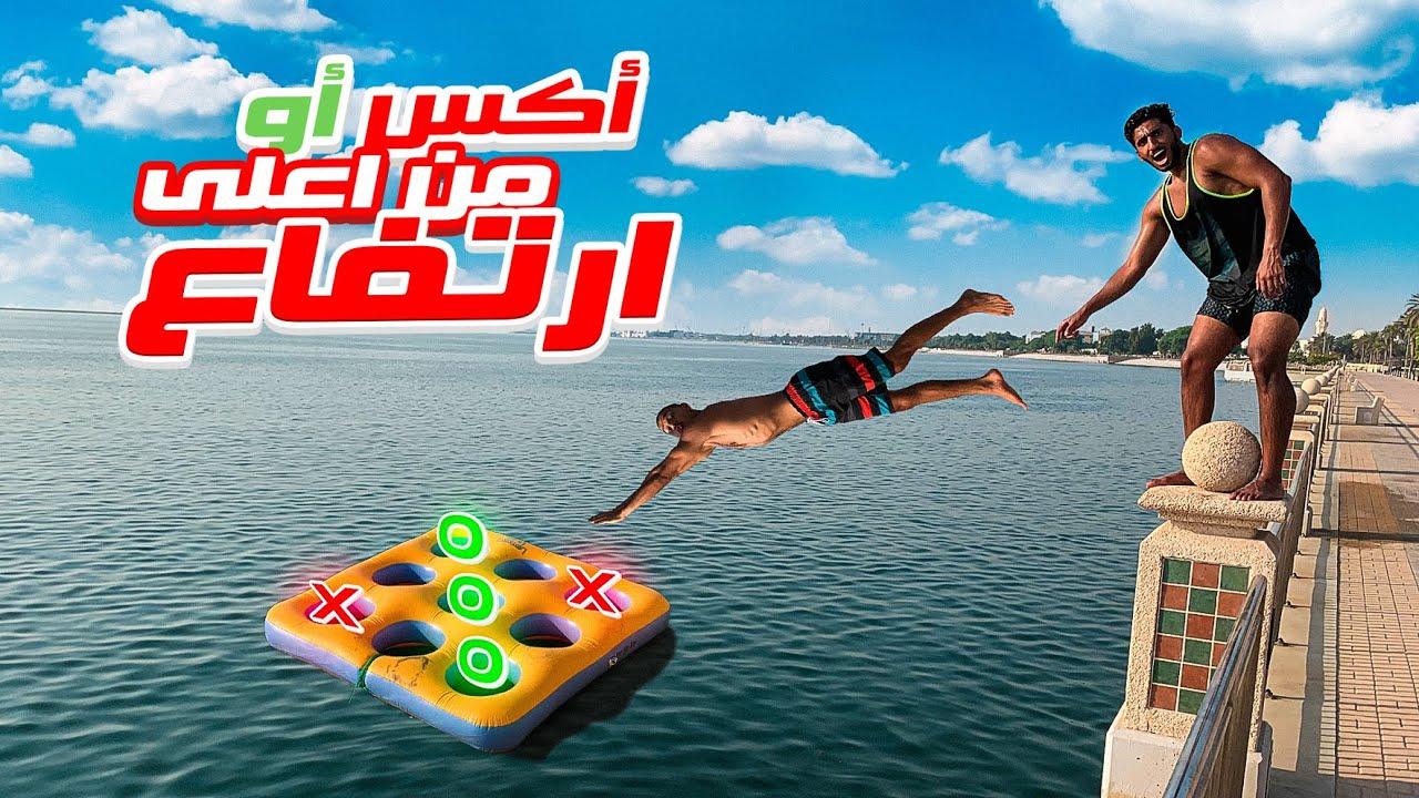 تحدي لعبة ❌⭕️ من أعلى ارتفاع على البحر !! 🤯 || O-X CHALLENGE