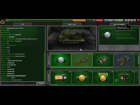 Как зайти в старые танки онлайн)