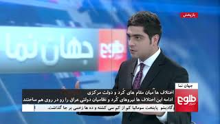 JAHAN NAMA: Tensions Continue Between Iraq And Kurdish Officials