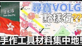 Sharing/VLOG 我在⊱ʚ 深水埗 Sham Shui Po ɞ⊰買材料會走的路線分享2018(內有訪問影片傳送門!)