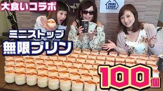 【大食いコラボ】ミニストップ!無限プリン100個!