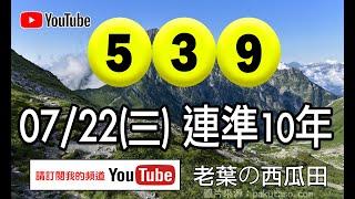 2020/07/22(三)今彩539 連準10年三中一(近期關注8尾號碼。)