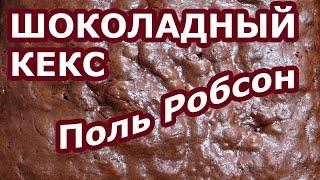 Шоколадный кекс на кефире в духовке. Простой и быстрый рецепт!