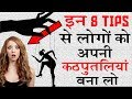 HOW TO MANIPULATE PEOPLE IN HINDI ETHICALLY mp3