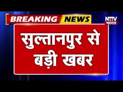 Sultanpur: 50 लाख फिरौती के लिए व्यापारी के दो बेटों का अपहरण | NTTV BHARAT