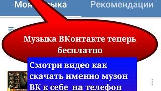МУЗЫКА ВКонтакте сушать бесплатно! бесплано скачать на телефон музыку теперь просто. скачиваешь прил