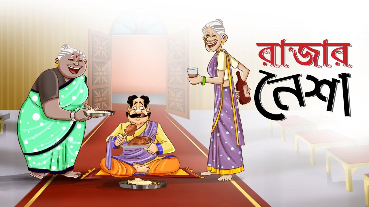 রাজার নেশা || Bangla Golpo || Thakurmar jhuli || Rupkothar Golpo || Panchtantra Golpo || Ssoftoons
