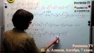 Алгебра, Ш  А  Алимов, 7 й класс, задача 394