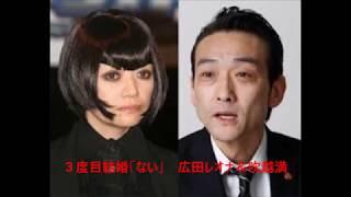 昨年12月末に2度目の離婚をした女優、広田レオナ(54)と俳優、吹...