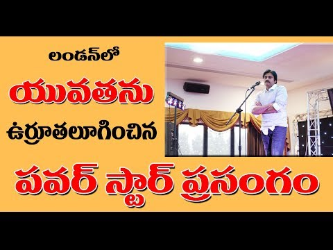 #JANA SENA CHIEF PAWAN KALYAN YOUTH INSPIRATIONAL SPEECH AT LONDON యువత ఉర్రుతలు.. II Bucket News II