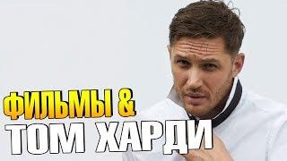 Лучшие фильмы с ТОМОМ ХАРДИ (ТОП 10)