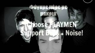 κάνε κάτι boys and noise lyrics