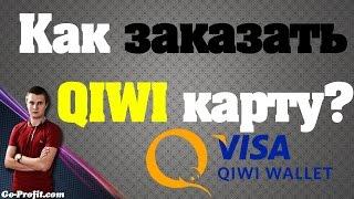 видео Как заказать и получить карту Киви (QIWI Visa Plastic) — мой отзыв