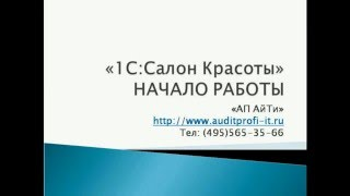 видео Быстрый старт программ 1С
