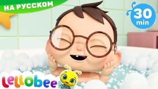 Пора купаться Мои первые уроки Детские песни Little Baby Bum