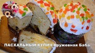 ПАСХАЛЬНЫЙ КУЛИЧ Кружевная Баба   EASTER COUNTER Lacy Baba
