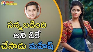 Mahesh babu vamshi paidipally movie heroine keerthi suresh its official | filmy frames