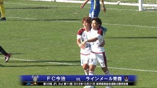 第20回JFL 2nd 第11節FC今治vs.ラインメール青森 thumbnail