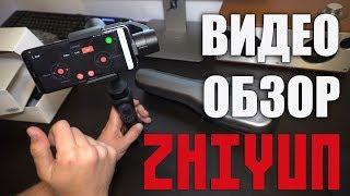 Zhiyun Smooth Q - Лучший стабилизатор для телефона