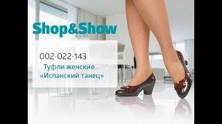 Туфли «Испанский танец». Shop & Show (Обувь)