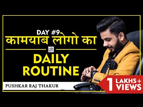 Daily Routine of Successful People    PRT
