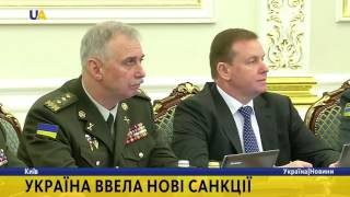Україна ввела нові санкції?>