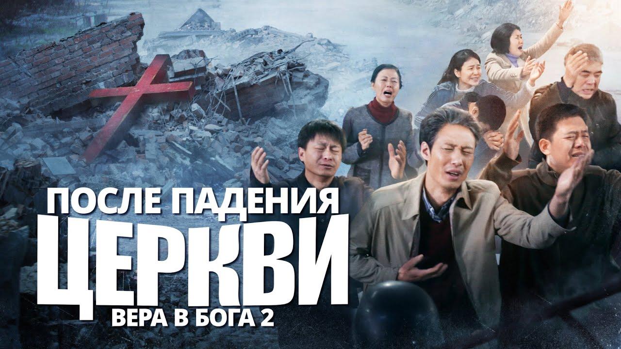 Христианский фильм «Вера в Бога 2 — После падения церкви»фильм христиан в Китае на реальных событиях