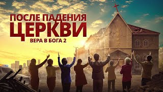 Лучший Христианский Фильм «Вера в Бога 2 — После падения церкви» Христианам время пробуждаться