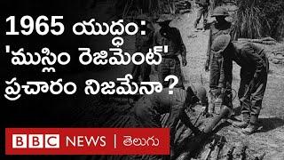Muslim Regiment నుంచి ఆయుధాలు లాక్కున్నారన్న విమర్శల్లో నిజమెంత? BBC FactCheckలో ఏంతేలింది? | BBC