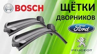 Обзор щеток стеклоочистителя дворников BOSCH A977S 3397118977 для Ford Focus 2