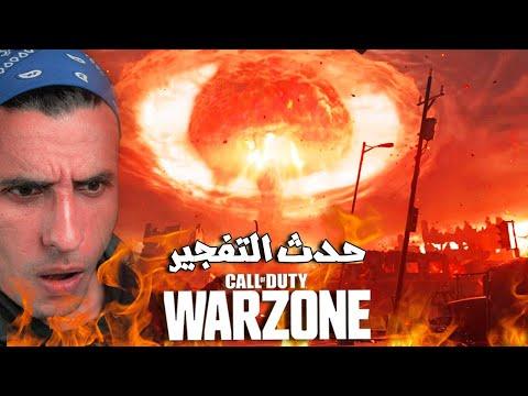 COD: Warzone - ! حدث تفجير الخريطة