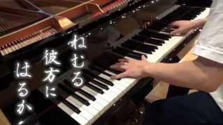 【高音質ジブリ】アシタカとサン 久石 譲 ピアノ Ashitaka And San【ピアノ】