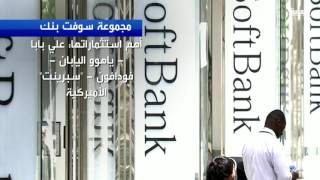 معلومات موجزة عن سوفت بنك اليابانية
