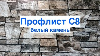 Профлист С8(, 2016-07-22T13:00:10.000Z)