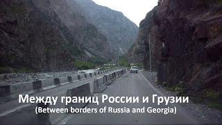 Между российской и грузинской границами (The road between the Russian and Georgian checkpoints)
