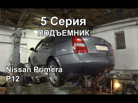 Подъемник Nissan Primera P12 5 Серия