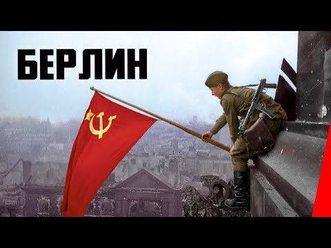 Берлин (1945) документальный фильм