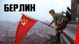 Берлин (1945) документальный фильм(Фильм Берлин — это хроника окончательного крушения гитлеровского рейха. Исторические кадры о последнем..., 2016-10-08T16:33:31.000Z)