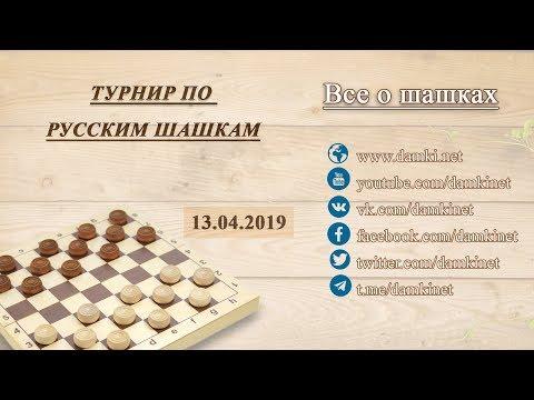 Турнир по русским шашкам на playok 13.04.2019