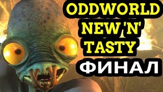 Oddworld: New 'n' Tasty - Хорошая концовка #9 Финал