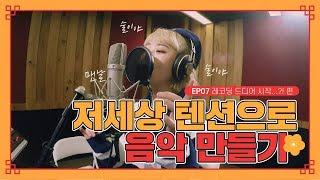 [왔썸! 베이징] EP07 레코딩 드디어 시작...?!
